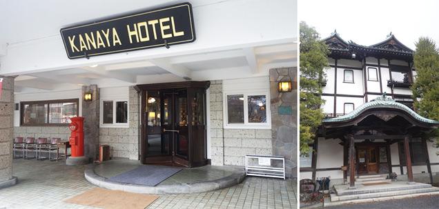 日光金谷ホテル本館玄関・別館