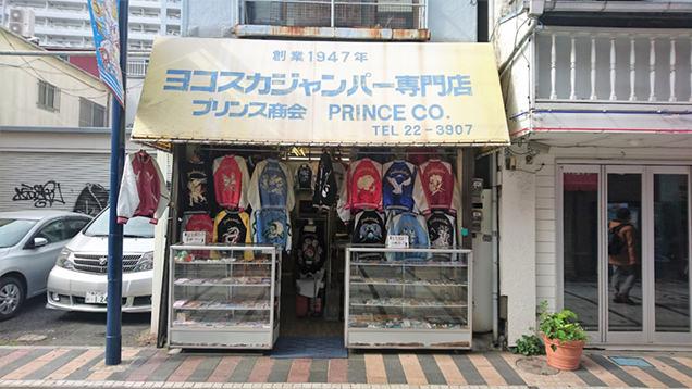 プリンス商会