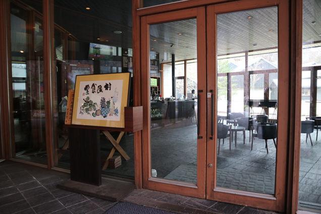 村民食堂 入り口