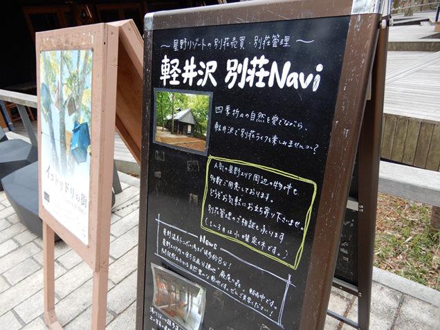 軽井沢 別荘Navi