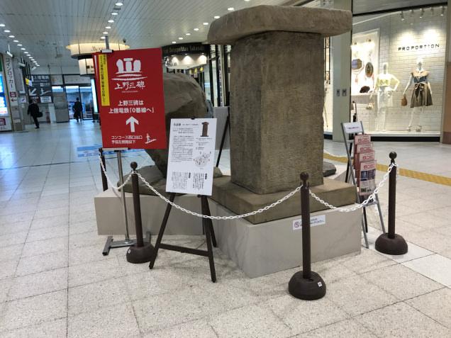 上野三碑 模型