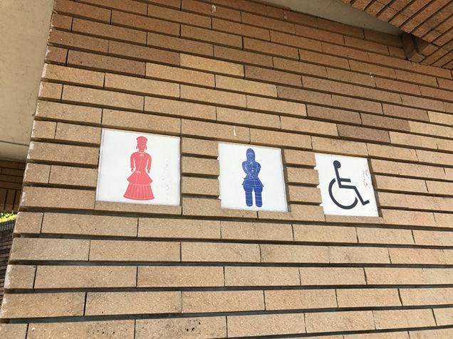大室公園 トイレ