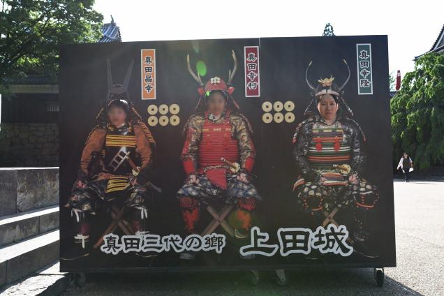 上田城 顔ハメ看板