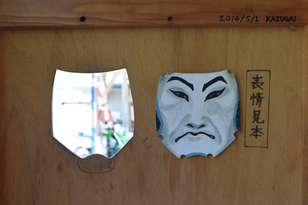 大鹿歌舞伎 顔ハメ看板 裏