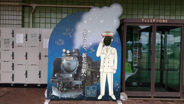 新花巻駅の、銀河鉄道バージョンの顔出しパネル