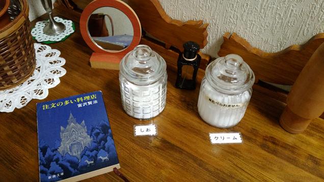 塩とクリームのダミー、『注文の多い料理店』文庫