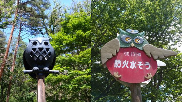 フクロウの電灯、もしくは防火水そうの看板