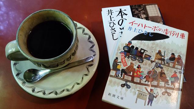 コーヒー、井上ひさし『イーハトーボの劇列車』