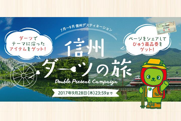 信州ダーツの旅キャンペーン実施中!