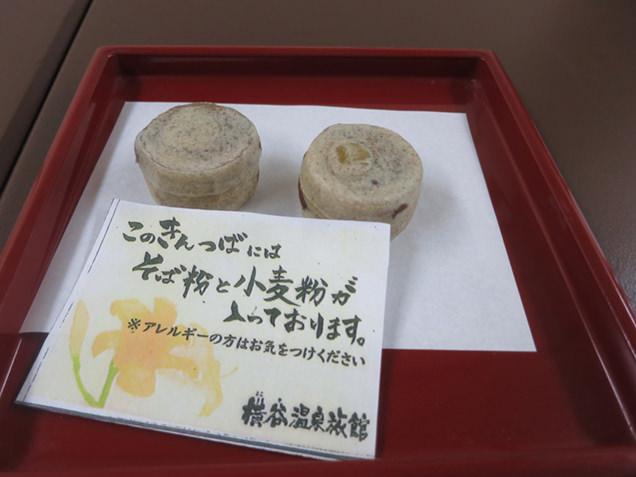 横谷温泉旅館のお茶請けのきんつば