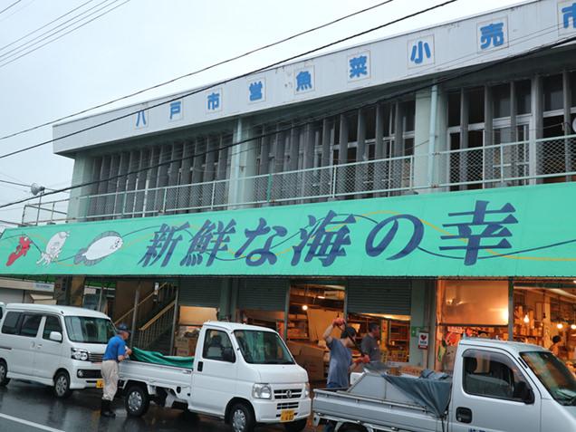 陸奥湊駅前朝市 外観
