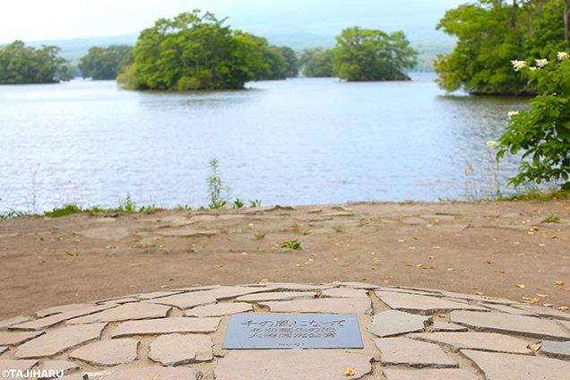 大沼湖畔 「千の風になって」モニュメント