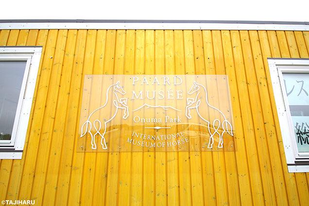 Paard Musée 外観