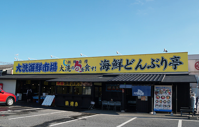 大洗海鮮市場 外観