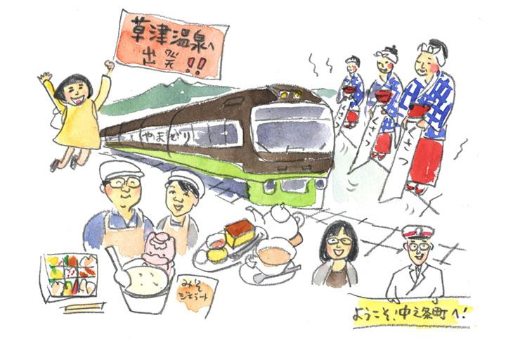 「リゾートやまどり」で、名湯・草津と中之条の美味をめぐる旅