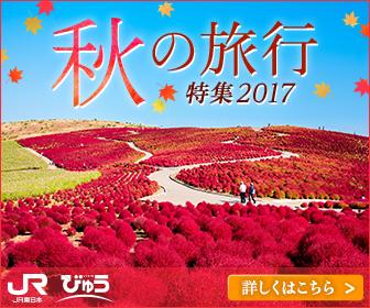 秋の旅行特集2017
