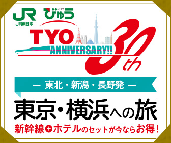 TYO30周年記念キャンペーン