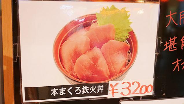 海鮮丼 メニュー