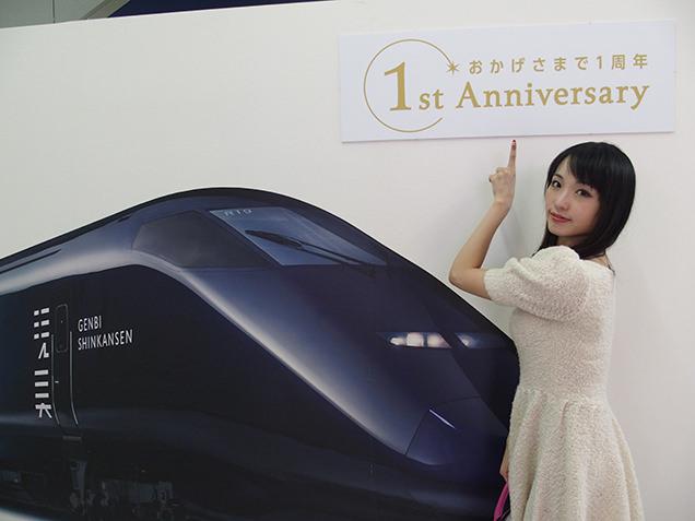 現美新幹線 1周年パネル