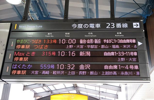 東京駅 電光掲示板