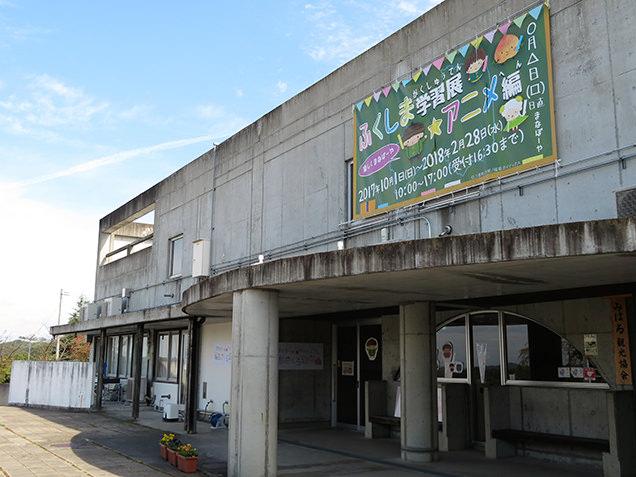 福島ガイナックス 空想とアートのミュージアム 福島さくら遊学舎 外観