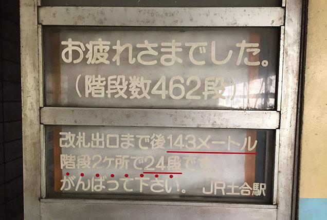 JR土合駅 看板