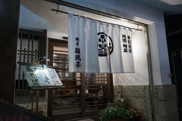 桐屋・権現亭 外観