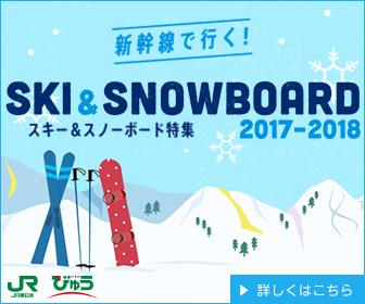 SKI&SNOWBOARD2017-2018