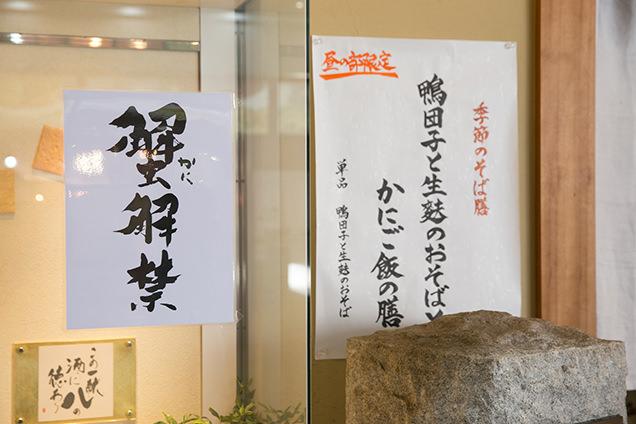 福井駅前 カニ解禁情報