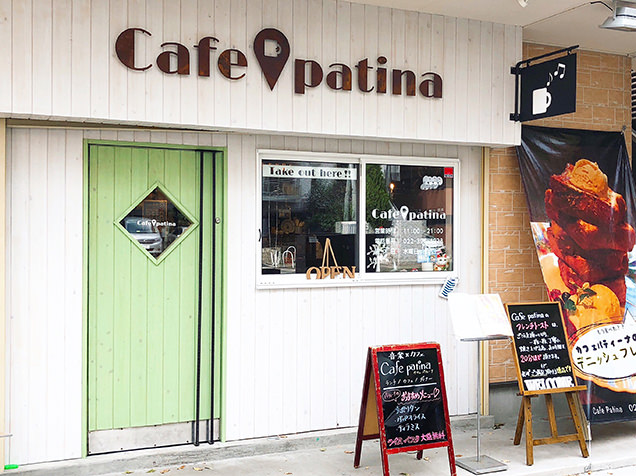 Cafe patina 外観