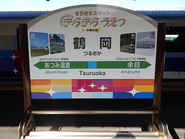 鶴岡駅 ホーム