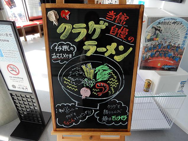鶴岡市立加茂水族館 クラゲラーメン看板