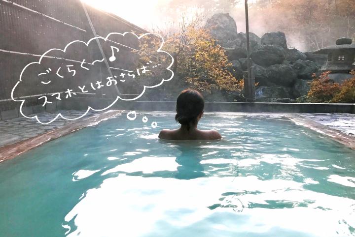 福島・高湯温泉でデジタルデトックスに挑戦。俗世と離れてSNS疲れ解消!