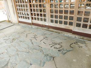 青荷温泉 本館前メッセージ