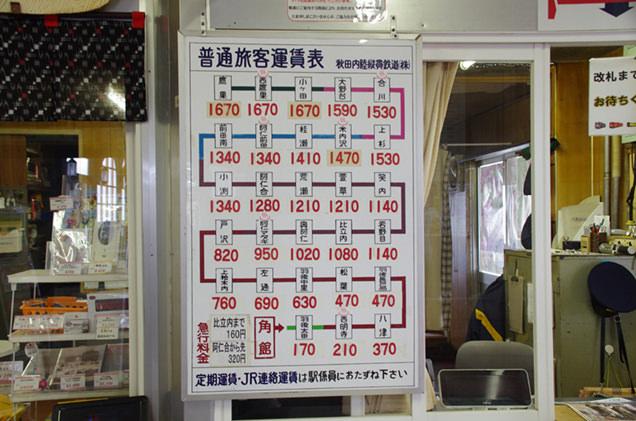 秋田内陸線 角館駅