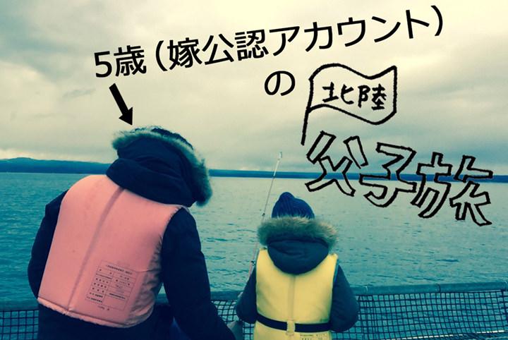 花嫁のれんに乗車&のとじま水族館で釣り…5歳の父子旅【前編】