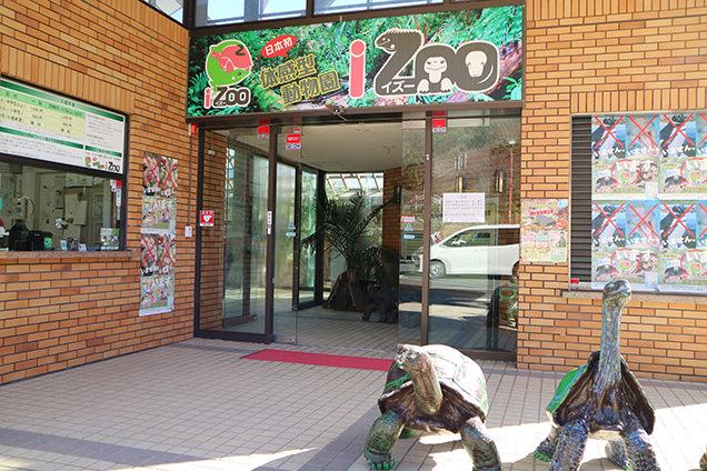 体感型動物園iZooの外観