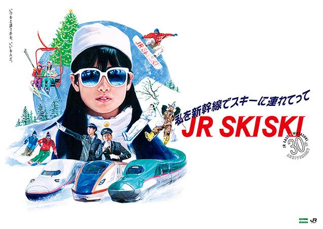 JR SKISKI ポスター