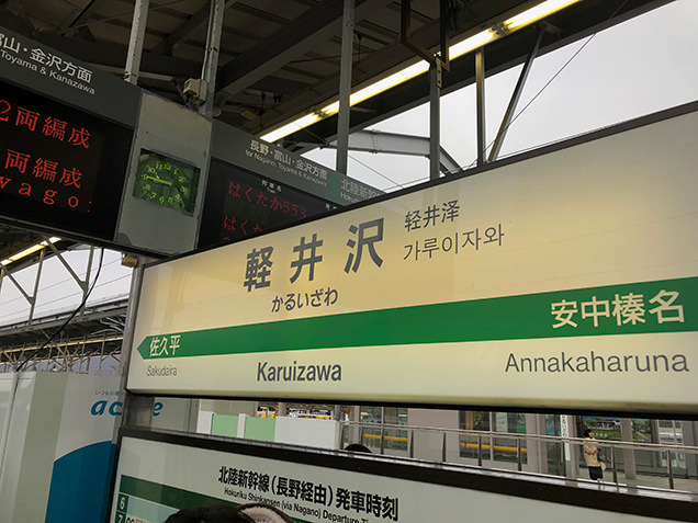 軽井沢駅表示