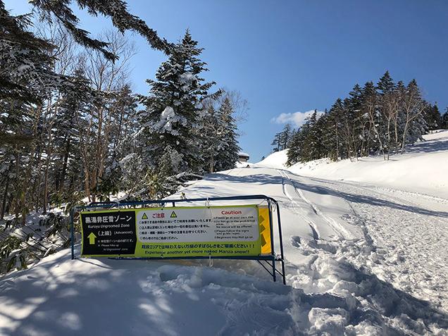 万座温泉スキー場 黒湯非圧雪ゾーン