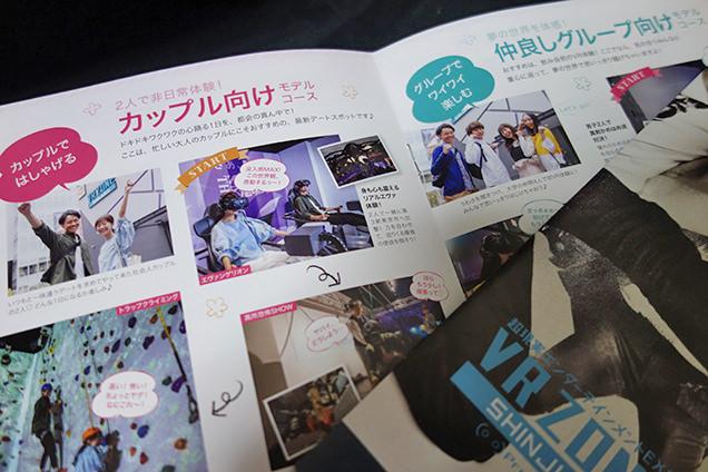 VR ZONE SHINJUKU パンフレット