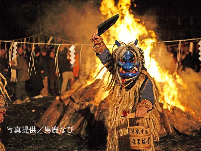 秋田・なまはげ柴灯(せど)まつりでなまはげ文化に触れる