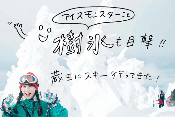 スキー場で写真映えしたい!樹氷が美しい蔵王で青春と美肌の秘密を探して来た