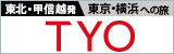 東北・甲信越発、東京・横浜への旅 TYO