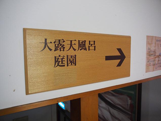 宝川温泉 汪泉閣 案内板
