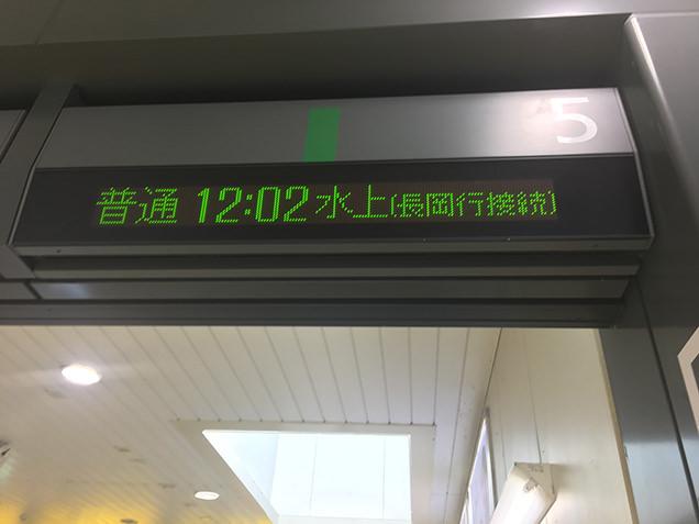 高崎駅 電光掲示板