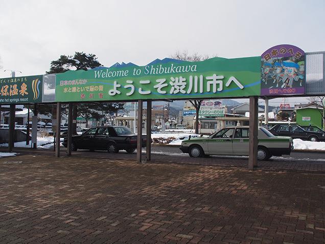 渋川駅 駅前
