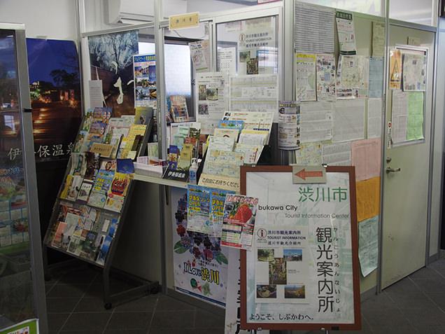 渋川駅 観光案内所