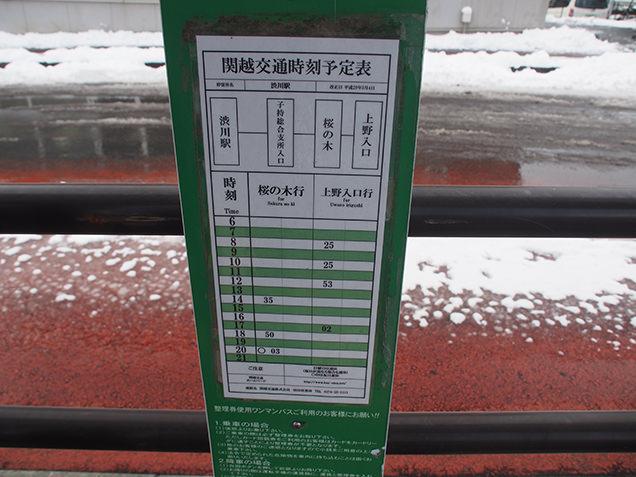 関越交通 子持線バス 時刻表