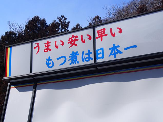 永井食堂 看板